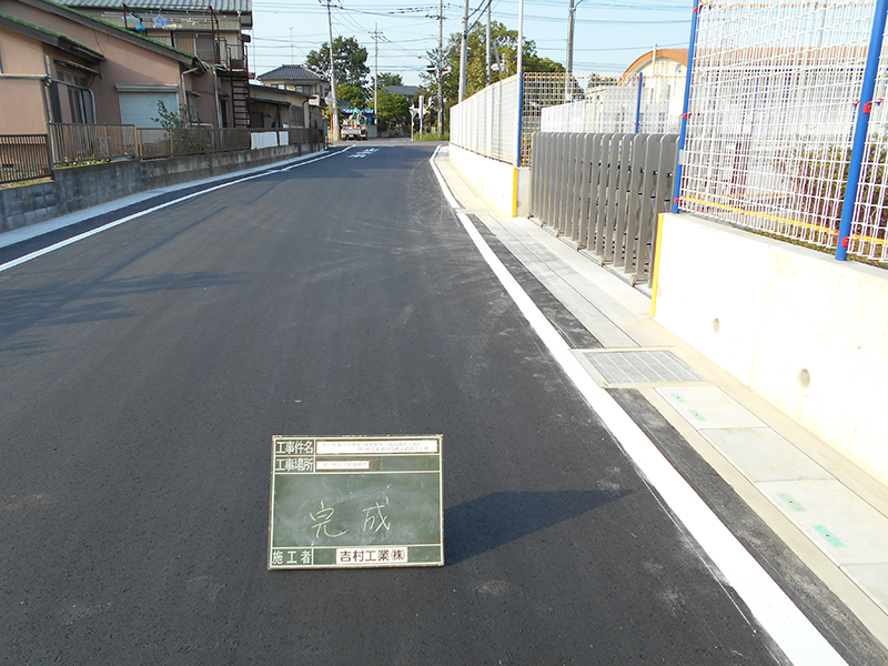 杉戸町道路整備工事