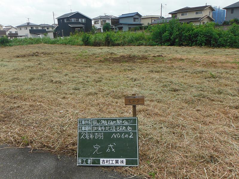 雑草刈払工事